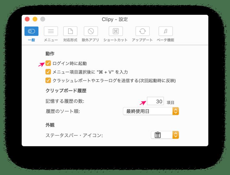 minimalist, clipy, work, app, review15