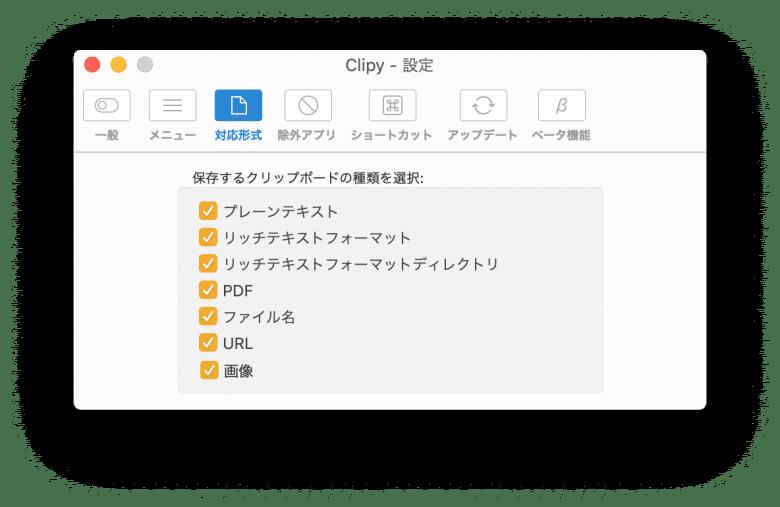 minimalist, clipy, work, app, review17