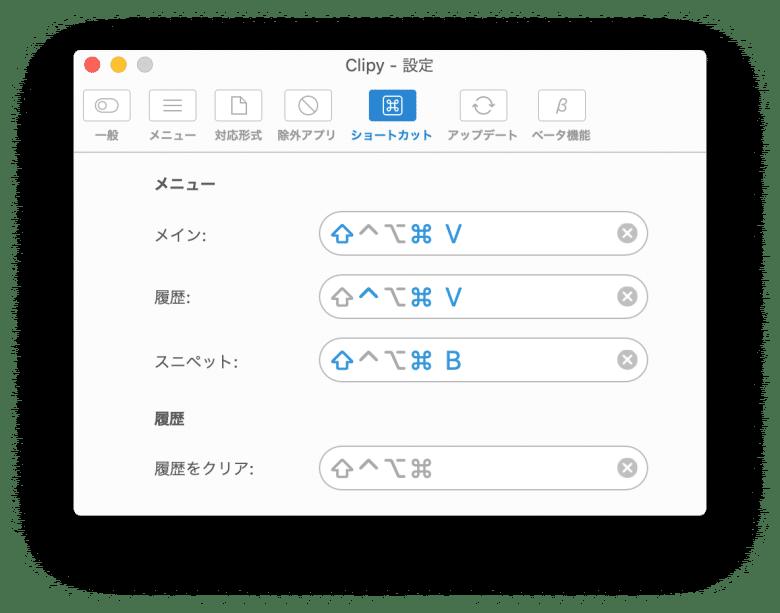 minimalist, clipy, work, app, review18