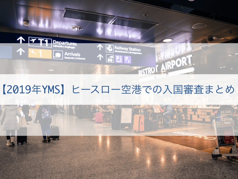 Minimal traveler, eyepatch, yms-immigration