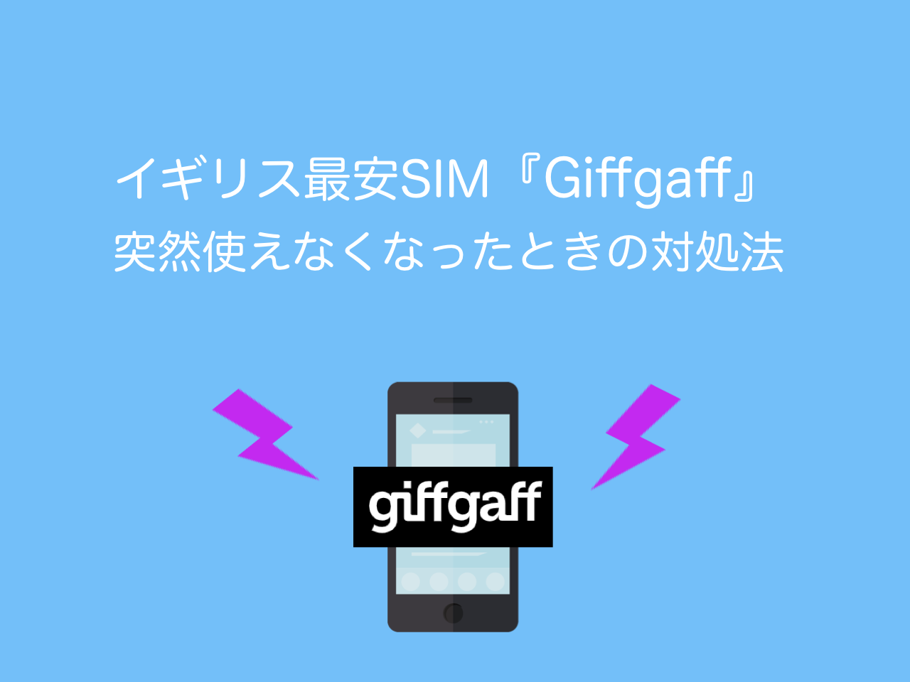 minimal traveler, eyecatch, giffgaff-disconnect