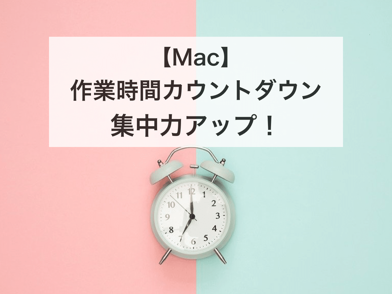 minimal traveler, eyecatch, mac, smart countdown timer, app