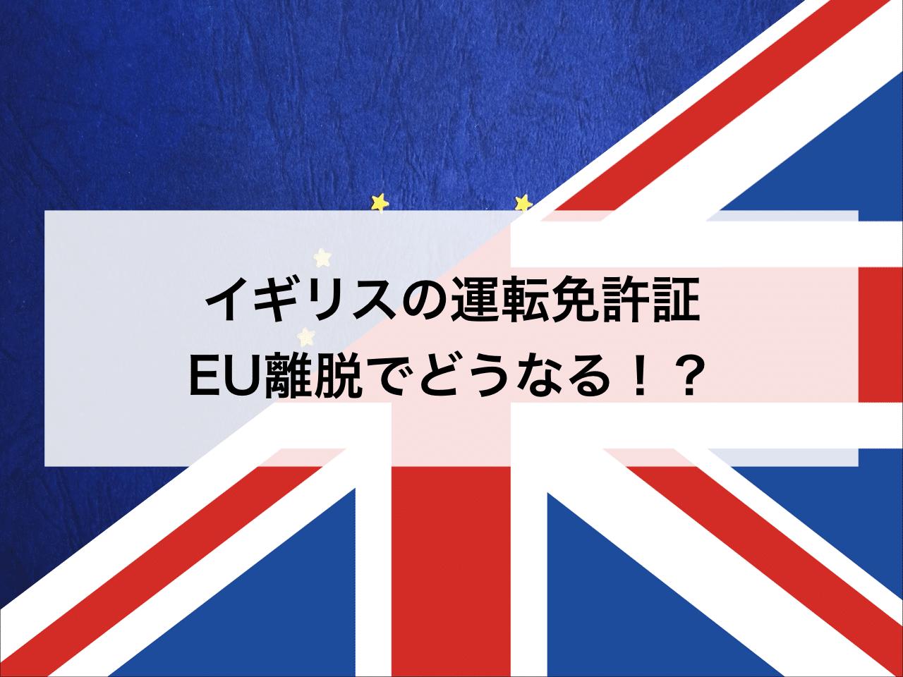 イギリスの運転免許証はEU離脱でどうなる!?