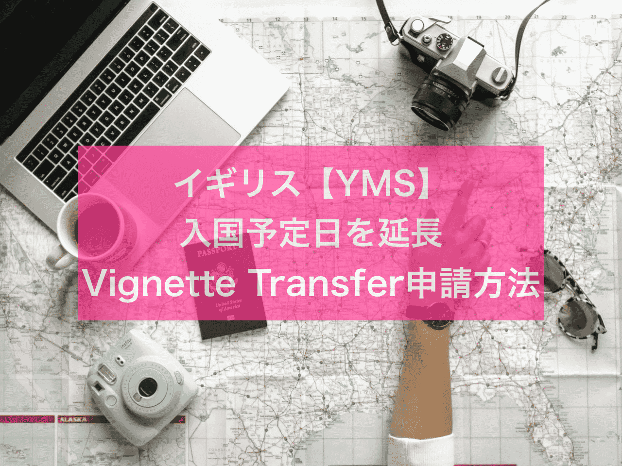 minimal traveler, eyecatch, uk yms vignette transfer