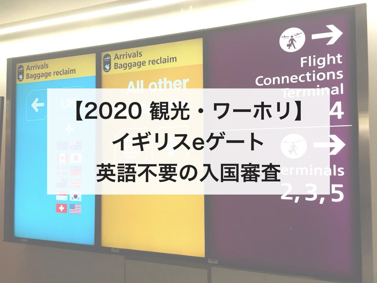 2020_05 minimal traveler, eyecatch, airport-egate