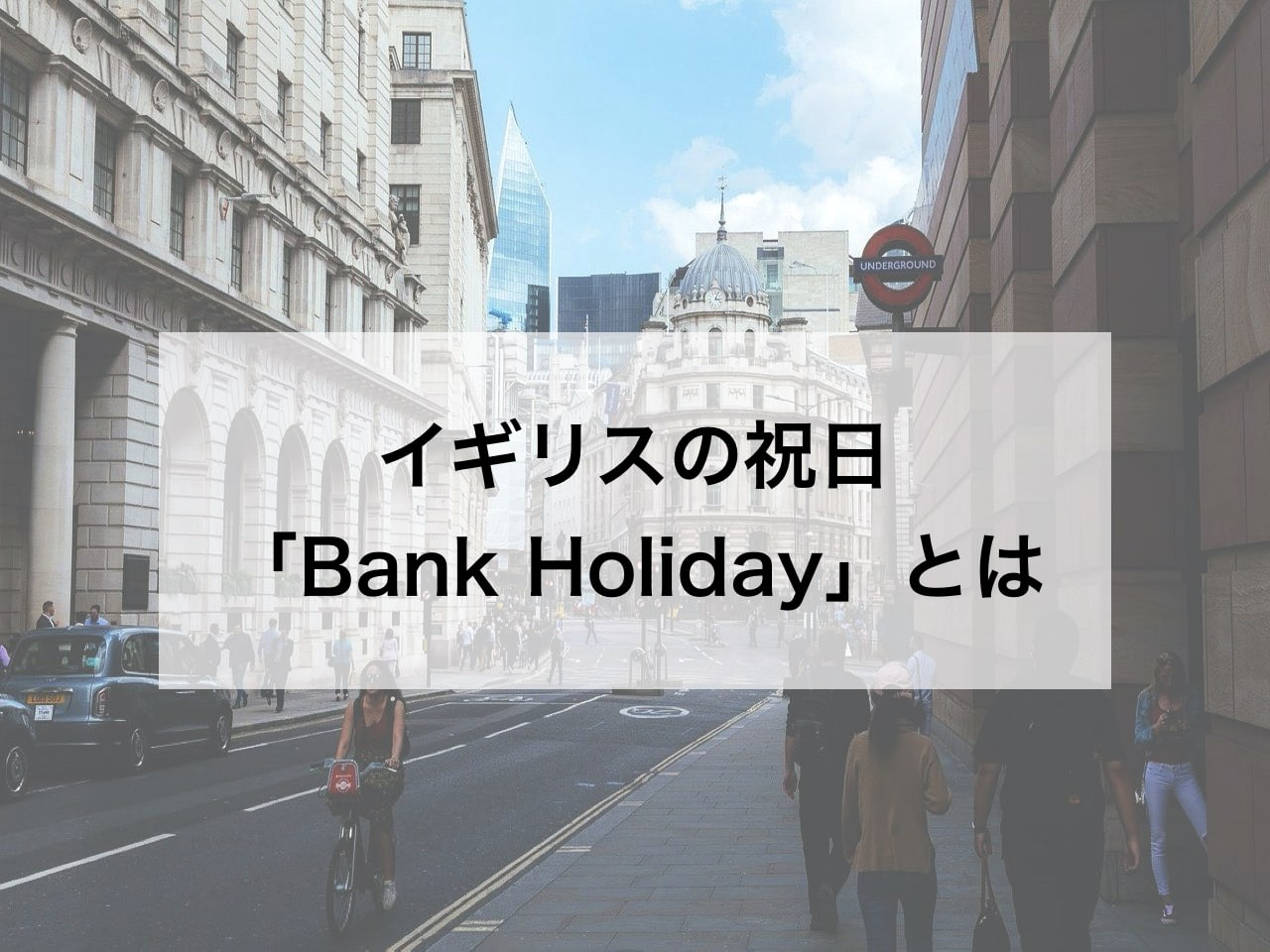 2020_05 minimal traveler, eyecatch, bankholiday