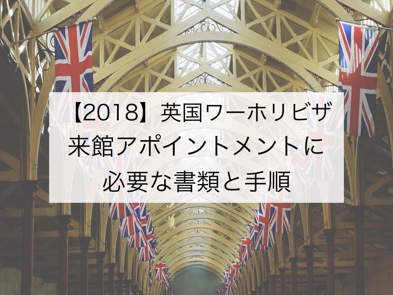 【2018】YMSビザ申請に必要な書類と来館アポイントメント【イギリスワーホリ】
