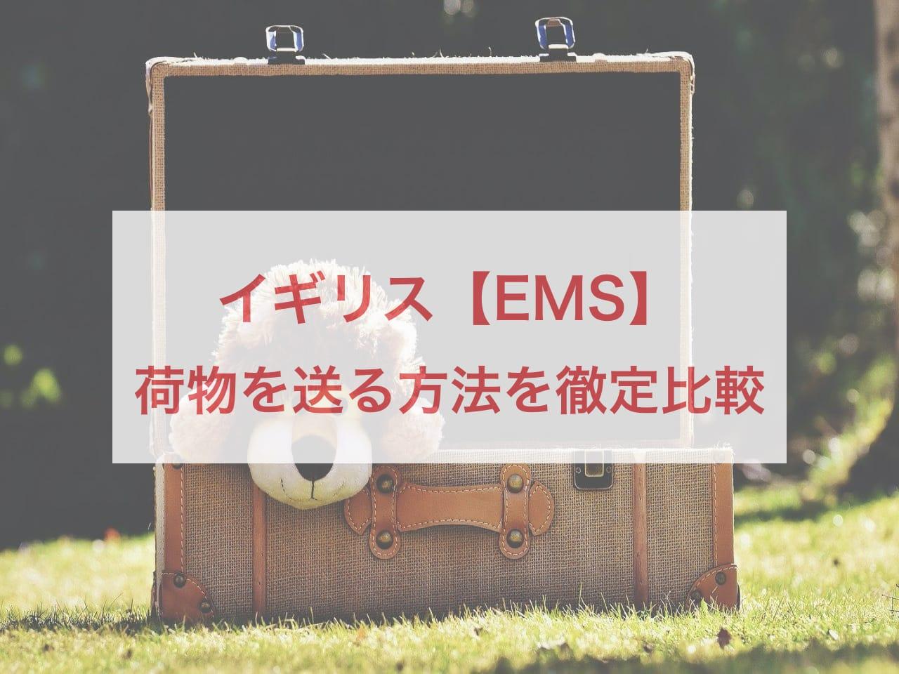 2020_05 minimal traveler, eyecatch, ems