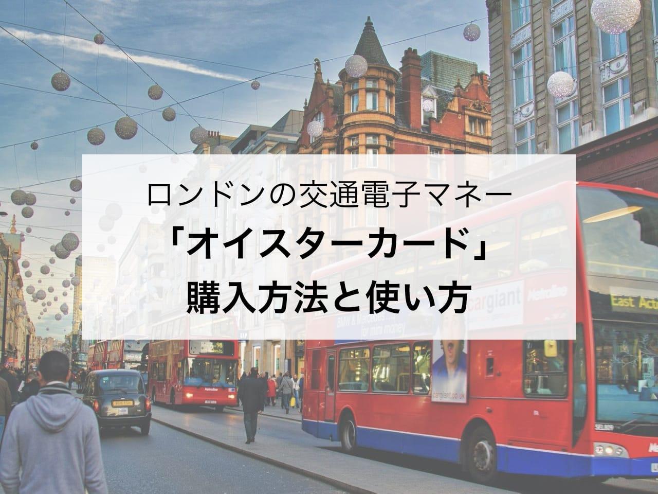 ロンドンの交通電子マネー「オイスターカード」の購入方法と使い方