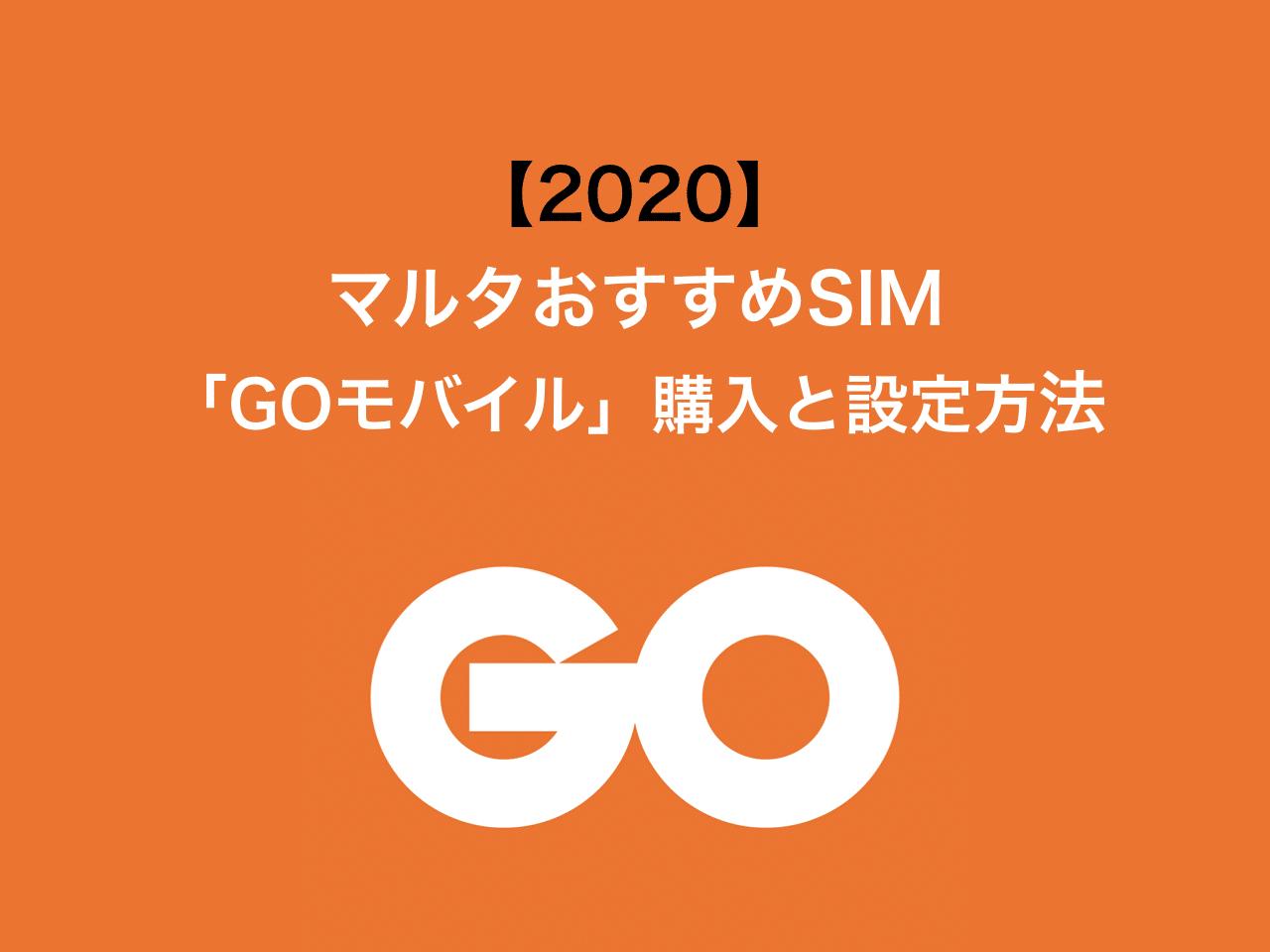 マルタのSIM「GOモバイル」の購入と設定方法【2020】