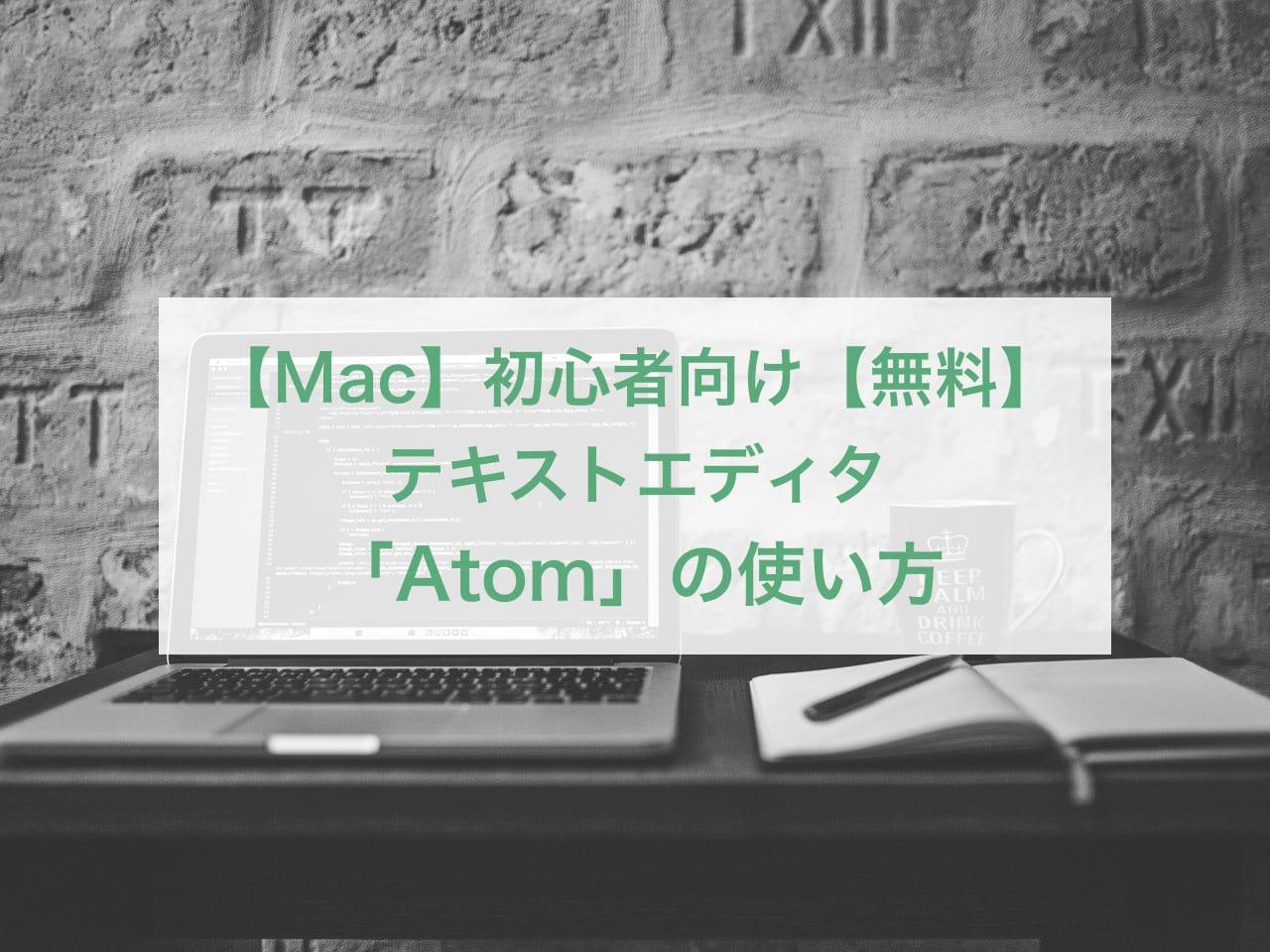 2020_05 minimal traveler, eyecatch, mac-atom