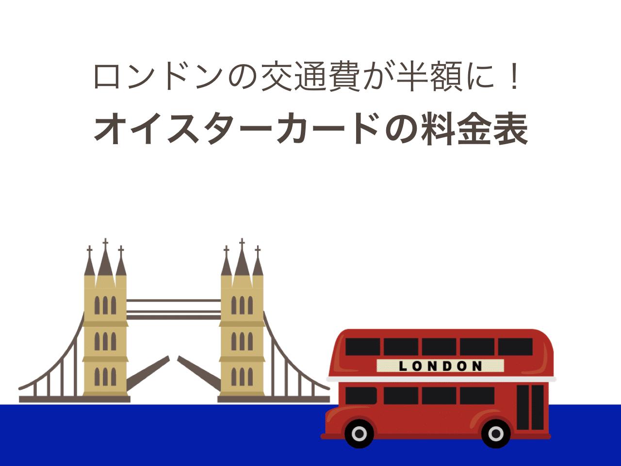 【2020】ロンドンの交通費が半額になるオイスターカード料金表