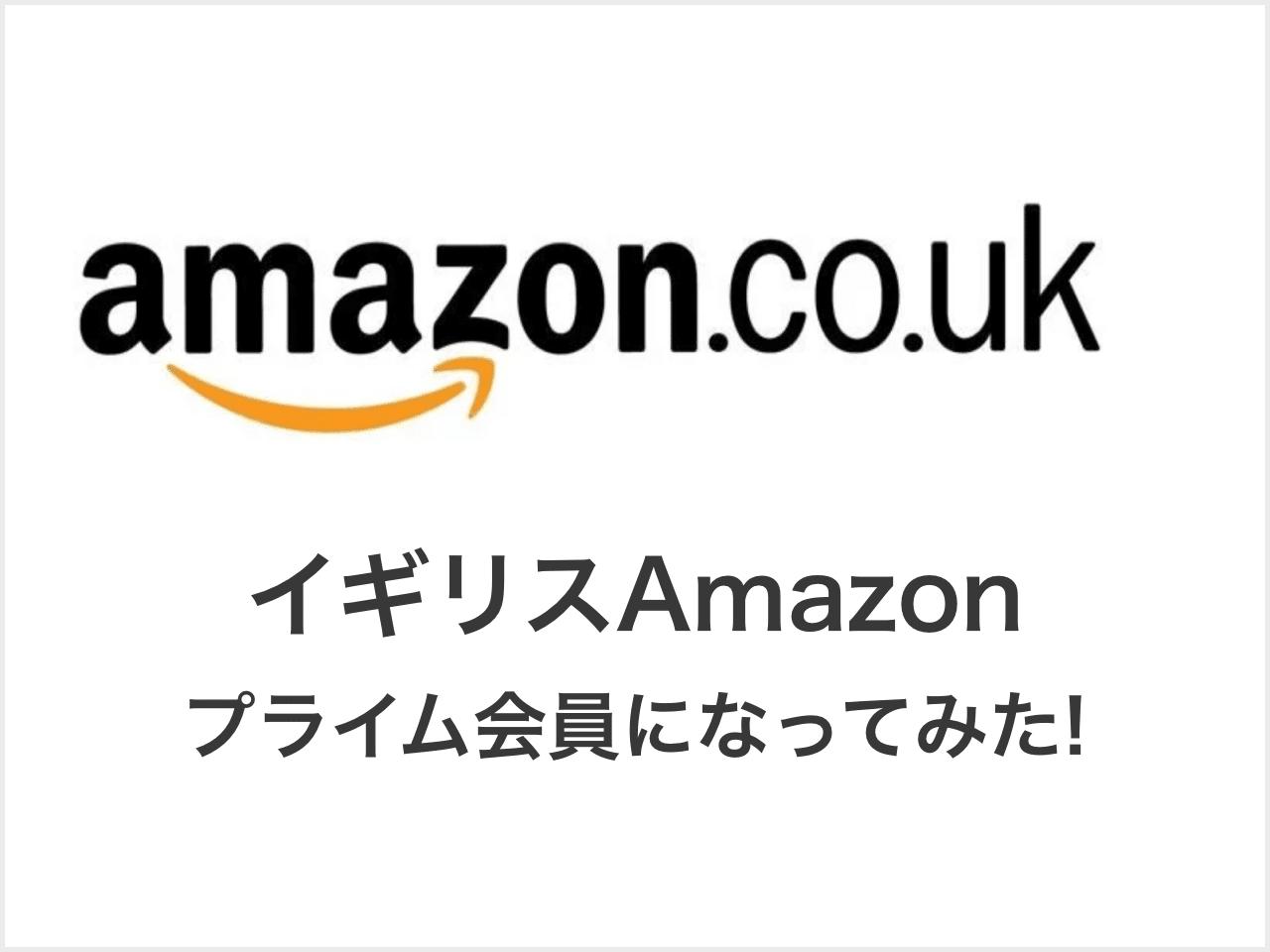 イギリスでAmazonプライム会員になってみた!