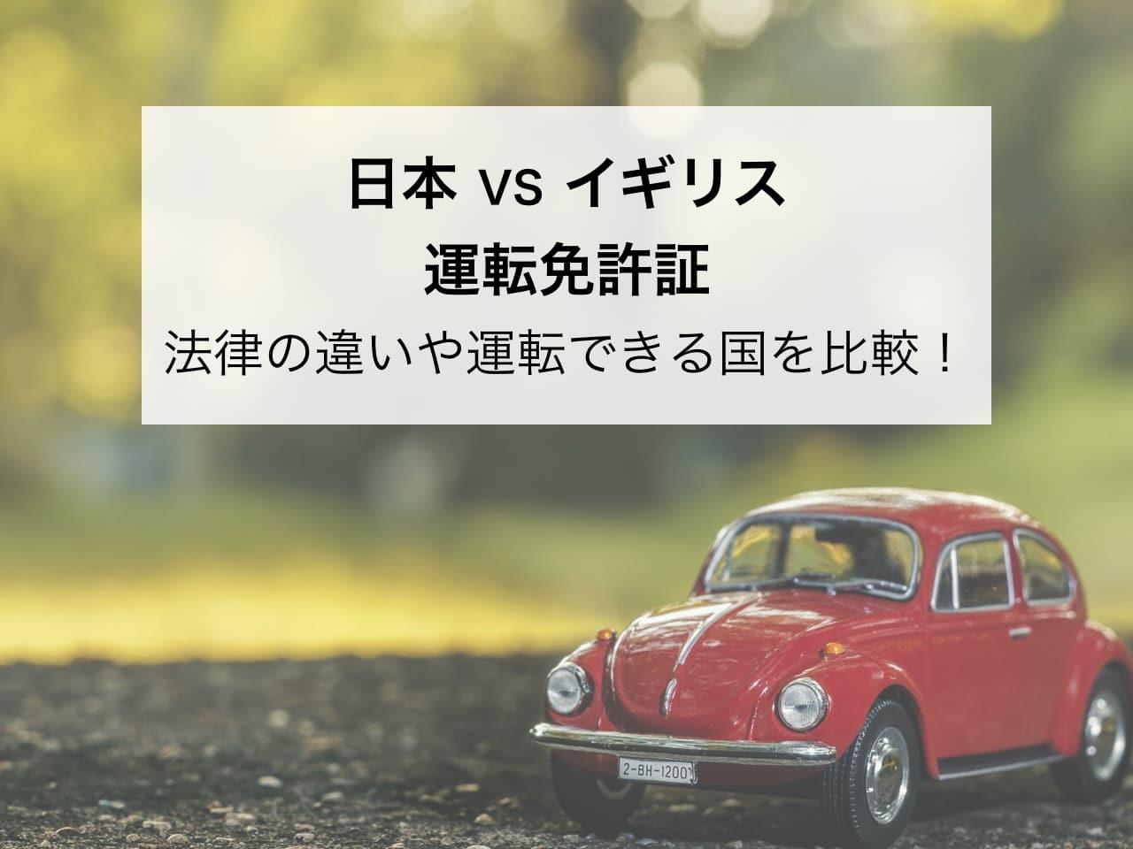 2020_05 minimal traveler, eyecatch, uk-jp-driverslicence