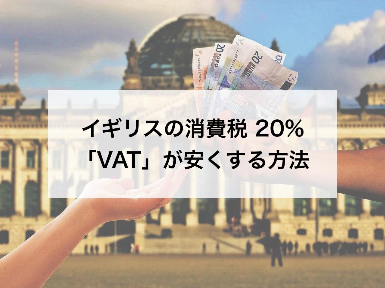 イギリスの消費税 20%「VAT」を節約する方法